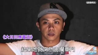 【台灣壹週刊】出事了!小豬麻吉大目反鎖前女友! thumbnail