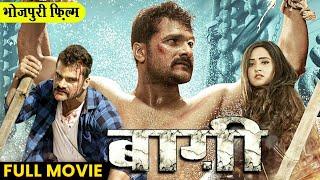 बागी - आ गई  2021 की सबसे बड़ी एक्शन फिल्म   BAAGHI Full Bhojpuri Movie 2021   NEW BHOJPURI MOVIE