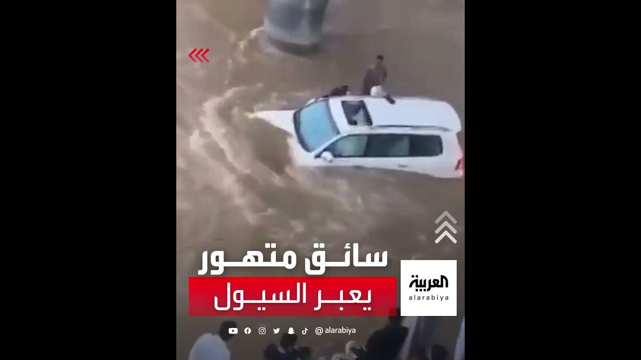 عرض حياته للخطر.. توقيف سائق سيارة عبَر سيول وادي جازان في السعودية  - نشر قبل 3 ساعة