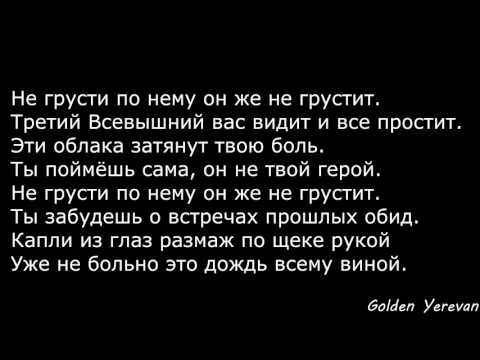 Dmitro Shaul – Не грусти по нему (Lyrics)