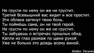 Dmitro Shaul Не грусти по нему Lyrics