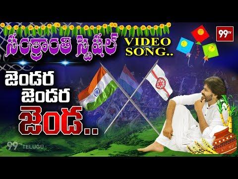 Jandare Janda Video Song HD   Janasena Sankranti Special   #PawanKalyan   99TV Telugu