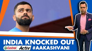 #CWC19: INDIA knocked OUT; NZ in FINAL   Castrol Activ #AakashVani