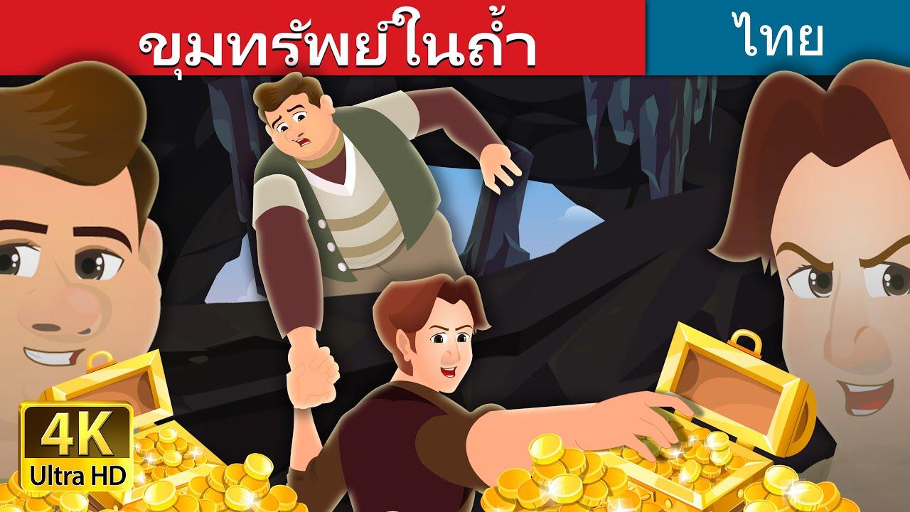 ขุมทรัพย์ในถ้ำ | The Treasures in a Cavern | Thai Fairy Tales