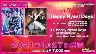 【試聴動画】TVアニメ「ラブライブ!虹ヶ咲学園スクールアイドル同好会」Blu-ray 第5巻特装限定版特典CD5 A・ZU・NA「Happy Nyan! Days」