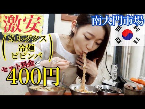 【モッパン】韓国ソウル 南大門市場で激安ローカルグルメを食べる【激安】