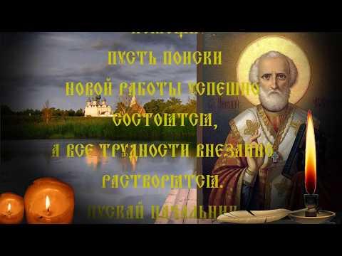 Мощная Молитва Николаю Чудотворцу о помощи в работе