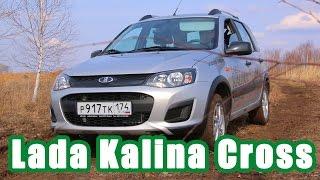 Смотреть всем внедорожная версия Lada Kalina Cross Тест-драйв. Обзор