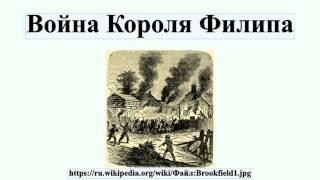 Война Короля Филипа