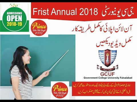 GCUF Admissions 1st Annual 2018-19 How to Apply Online Complete
