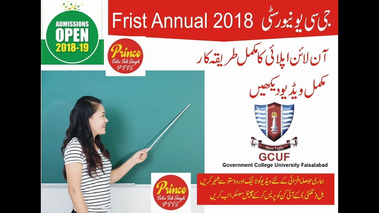 GCUF Admissions 1st Annual 2018-19 How to Apply Online Complete Video