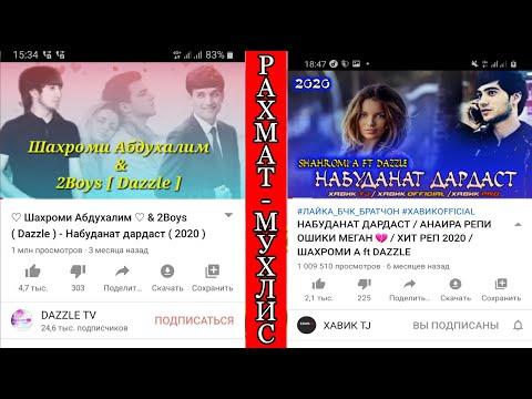 Хайфи миллионхо ♡ Шахроми А ♡  & 2Boys ( Dazzle ) - Набуданат дардаст ( 2020 )