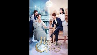 月光のイタズラ~時空(とき)を超えた恋 第9話
