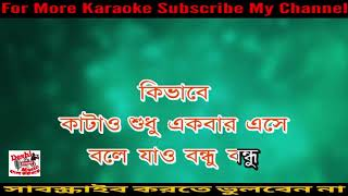 Bondhu Janina Tumi | Manna Dey | Bangla Karaoke | Deshi Karaoke