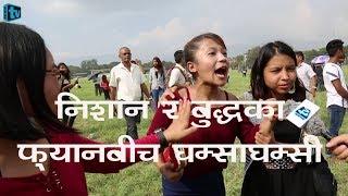 टुंडीखेलमा निशान र बुद्धका फ्यानबीच घम्साघम्सी? कसको पक्षमा जनता? Nepal Idol   Nishan Budhha Pratap