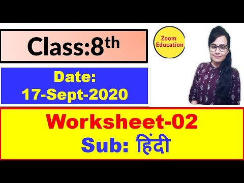 Doe Worksheet 2 Class 8 Hindi : 17 Sept 2020