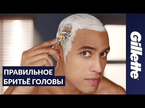 Как брить голову налысо