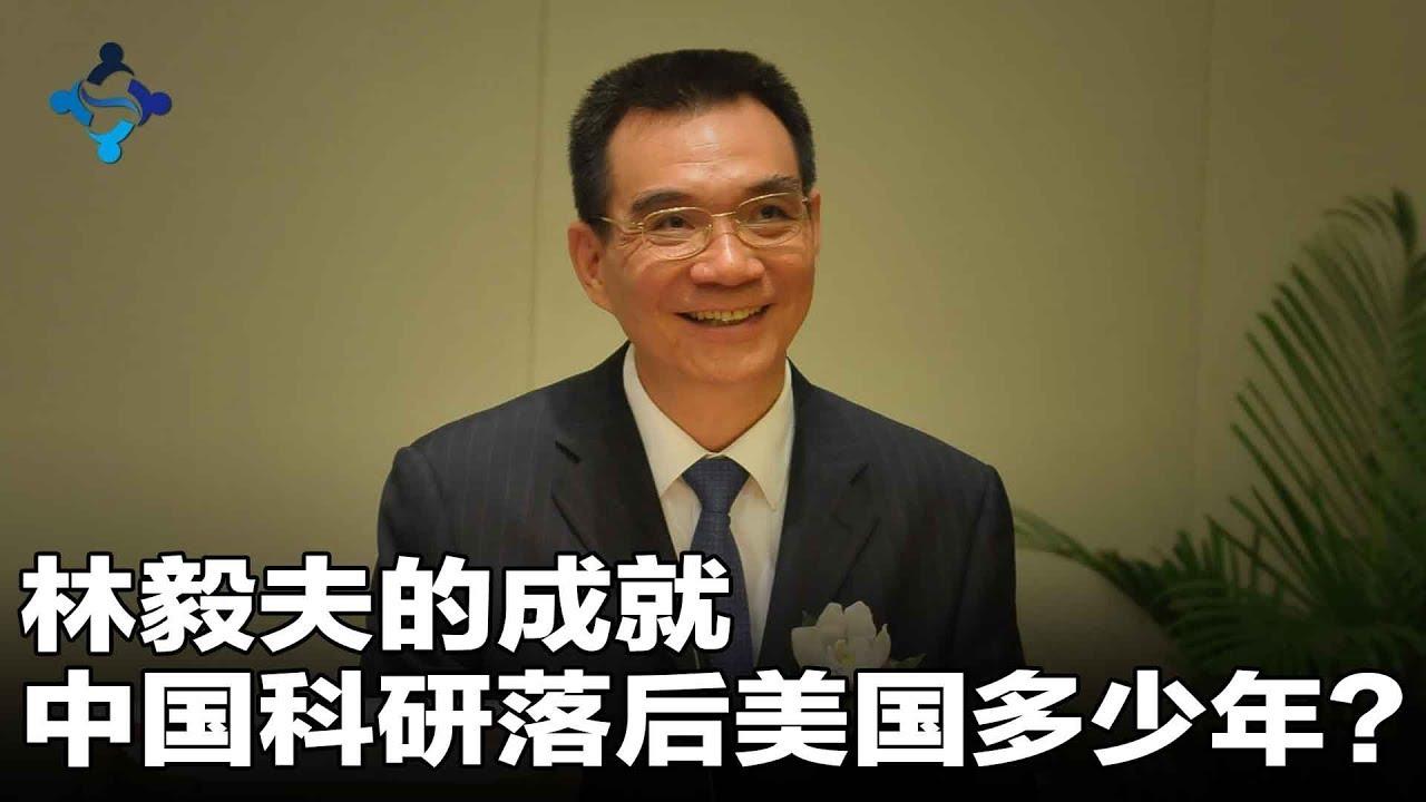 字幕版:华人学者为何容易被北京收买?林毅夫的成就;中国科研落后美国多少年?(陶杰 何频)