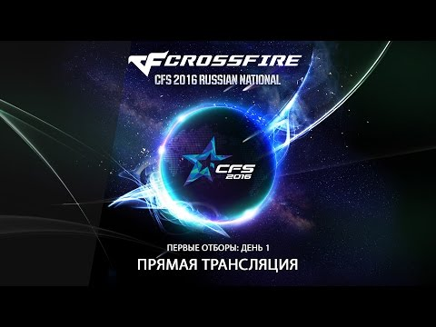 CFS 2016 Russian National Final. Первые отборы