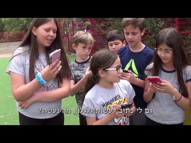 ה'1  שריד - חברים ללא סמארטפון