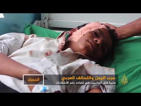 التحالف يواصل قتل المدنيين في اليمن  - نشر قبل 6 ساعة