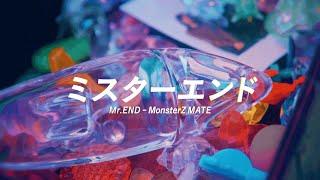 MonsterZ MATE「ミスターエンド」Music Video
