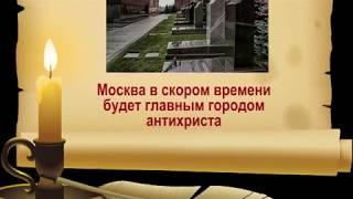 Смотреть видео Москва в скором времени будет главным городом антихриста онлайн