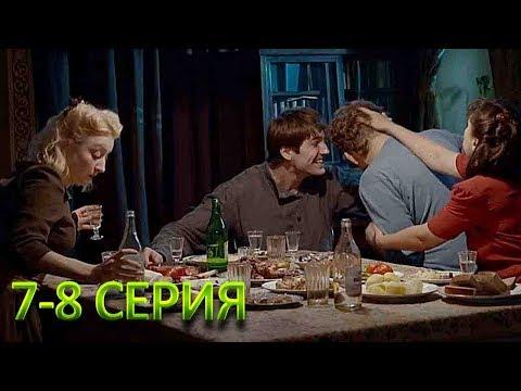 Сучья война 7-8 серия Драма 2019 1080р