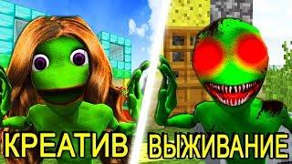 КРЕАТИВ vs ВЫЖИВАНИЕ В МАЙНКРАФТ! ЗЕЛЕНЫЙ ЧЕЛОВЕК
