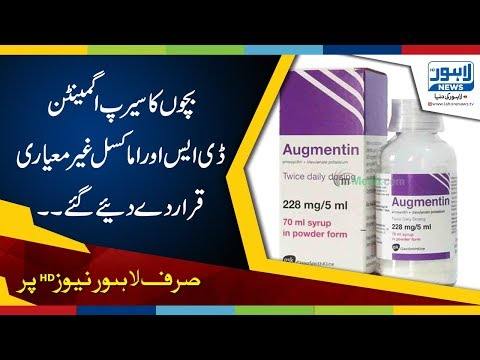 Children's Syrup Declared As Augmentin DS And Amoxil Declares As Substandard