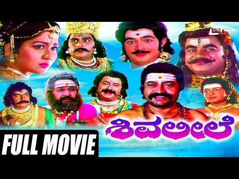 Shiva Leele – ಶಿವ ಲೀಲೆ | Kannada Full HD Movie | FEAT.Kalyankumar, Sithara