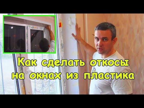 видео: Как сделать откосы на окна из пластика