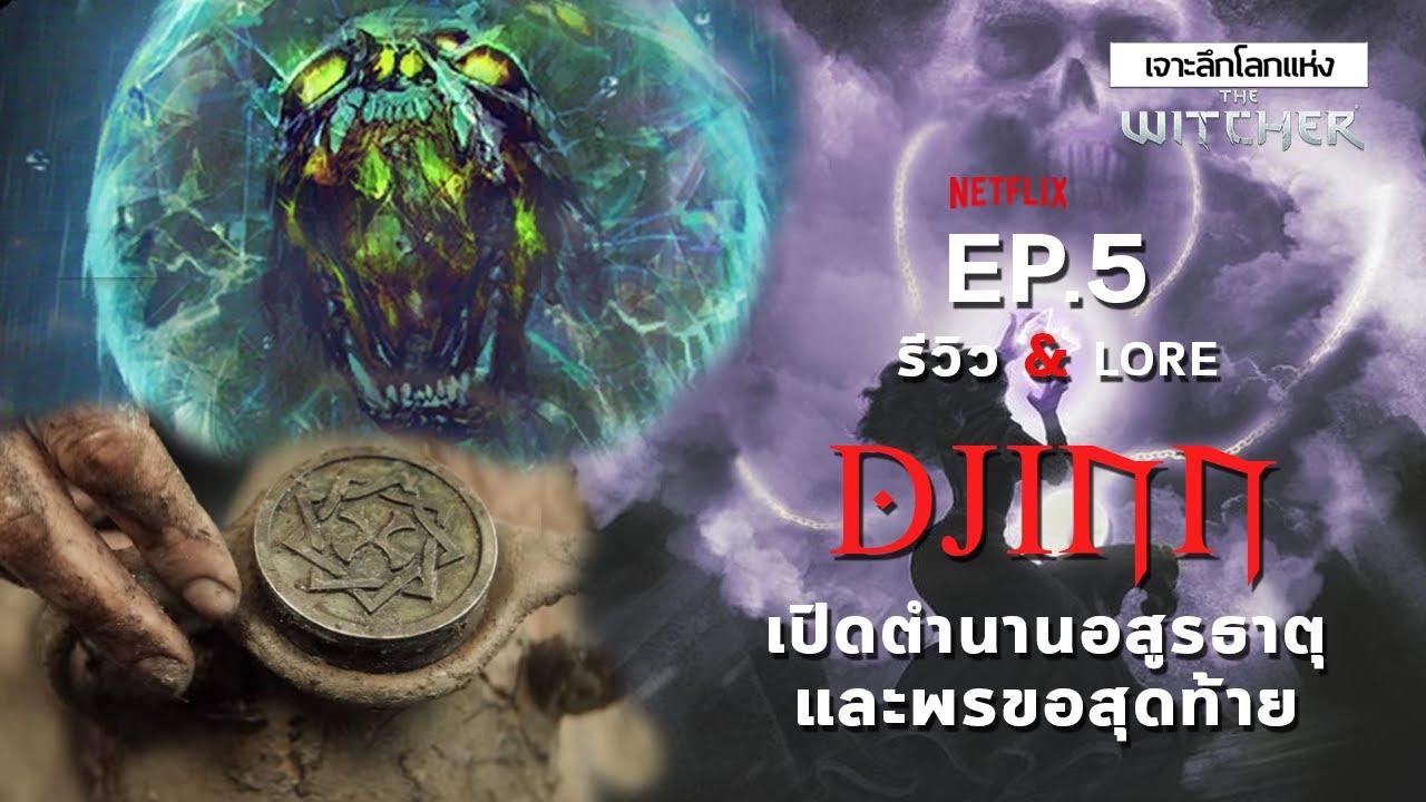 เจาะลึกโลกแห่ง The Witcher | ภูตวายุจอมทำลาย และพรข้อสุดท้ายของแกรัลต์ กับ แอดมินรีวิว Netflix EP5