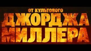 Безумный Макс  Дорога ярости   Официальный Русский Трейлер 2015