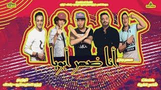 El Qama El Dakhlowya -  القمة الدخلاوية - مهرجان انا ضهر ابويا