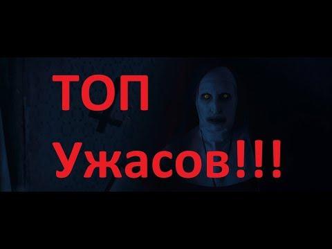 ТОП 5 Очень страшных Фильмов Ужасов!
