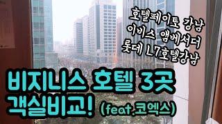객실비교투어 | 호텔 페이토 강남 | 롯데 L7강남 |…