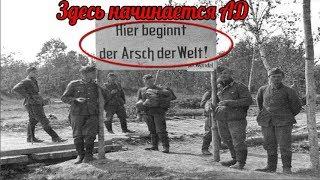 """Немцы поставили табличку - """"Здесь начинается Ад"""". Волховский фронт - военные истории"""