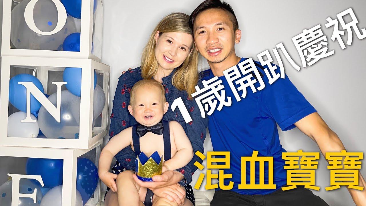 美國家庭幫1歲寶寶生日慶生!台灣美國家庭浮誇的佈置慶生