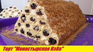 """Тотр с Вишней """"Монастырская Изба"""" Рецепт без яиц со Сметанным Кремом/Totr Cherry """"Monastic Hut"""""""