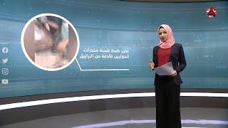 موجز الاخبار | 28 - 10 - 2020 | تقديم صفاء عبدالعزيز | يمن شباب