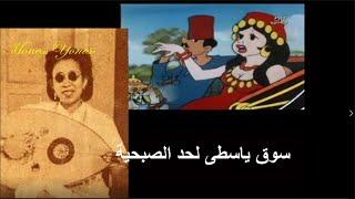 نزهة - شافية احمد - سيد مصطفى - كارم محمود