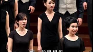 月琴-2009指揮 陳雲紅-Chen Yun Hung 台北室內合唱團Taipei Chamber Singers