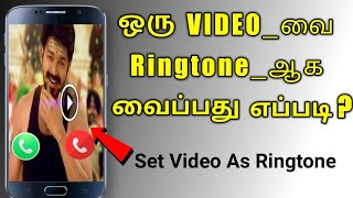 How To Set Video As Rigntone In Mobile screenshot 5