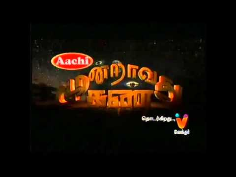 Moondravathu Kan 23 June 2015