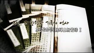 조선, 그 찬란한 기록의 역사 - 조선왕조실록 Ⅰ