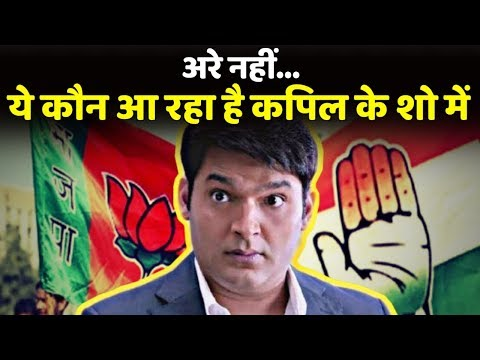 The Kapil Sharma Show: Congress & BJP Leader Will Make You Laugh This Week At Kapil's Show Mp3