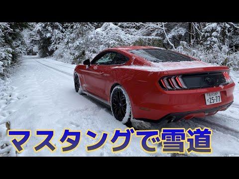 【アメ車】FRクーペで雪道を走ってみた フォード マスタング Ford Mustang Winter Driving