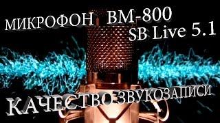 Мікрофон BM-800 + Creative SB Live 5.1 та інші звукові карти. Тест якості звукозапису