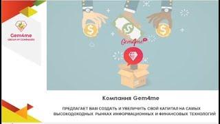 18.04.2019 Презентация бизнеса Gem4me. /Галина Антонян/